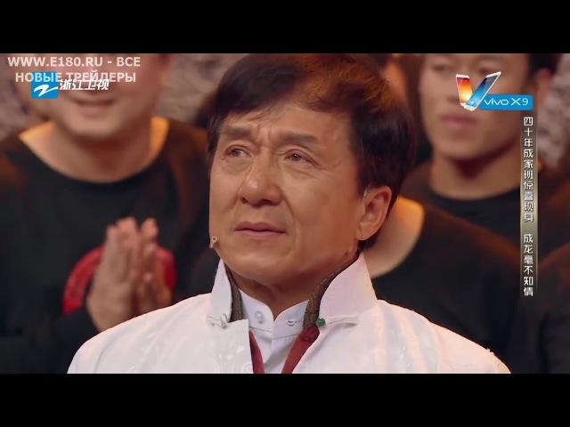 Джеки Чан расплакался на встрече со своей старой командой каскадеров