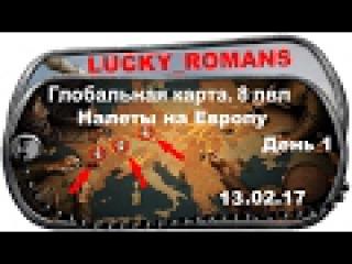 ГК 13.02.17 Налеты на Европу, день 1, высадка, малиновка, редшир, энск 8 уровень лвл так...
