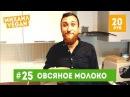 Как приготовить ОВСЯНОЕ МОЛОКО Михаил Vegan постный рецепт