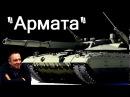 Танк Армата - Технология с опозданием на 25 лет,Равных нет. Демура,Сивков Архив Н ...