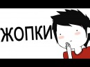 Жопки Русский Дубляж Domics