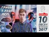 Грибы, T-Fest, ЛСП  10 песен, по которым мы запомним 2017 год