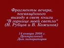 Фрагменты вечера посв выходу книги В горнице моей светло Н Рубцов и В Кожинов