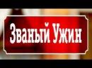 Званый Ужин Подборка Скандалов и Драк №1