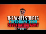 The White Stripes - Seven Nation Army Cover by RADIO TAPOK + Glitch Mob на русском