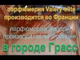 Парфюмерия Валери производится во Франции, в городе Грасс.