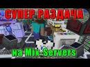 Моя раздача в Minecraft на Mix-Servers