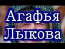 Отшельница Агафья Лыкова / Биография Агафьи Лыковой / Семья староверов бежавшие