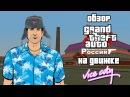 Обзор GTA Vice City. Criminal Russia beta 2 v1 GTA Криминальная Россия на движке Vice City
