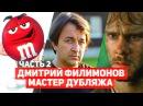 Дмитрий Филимонов часть 2 О роли в Игре Престолов ,зарплате и рекламе MMs