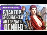 Kingdom under fire 2. Редактор персонажей / Кастомизатор