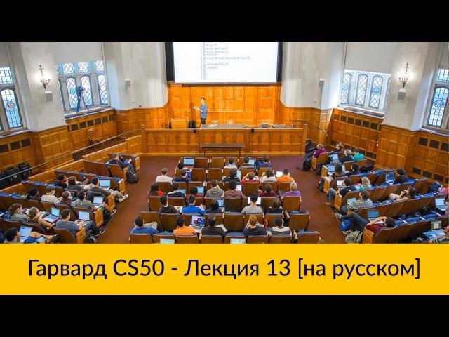 Основы программирования. Гарвардский курс CS50 на русском. Лекция 13