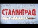 Сталинград Победа изменившая мир Сталинградский котел
