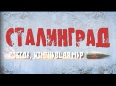 Сталинград. Победа, изменившая мир «Армия-призрак»