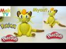 Как слепить покемона Мяут из пластилина Плей До How to make a pokemon Myaut of Play Doh clay