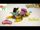 Как слепить Райкоу Покемон Го из пластилина Плей До How to make a Raikou Pokemon Go of Play Doh clay