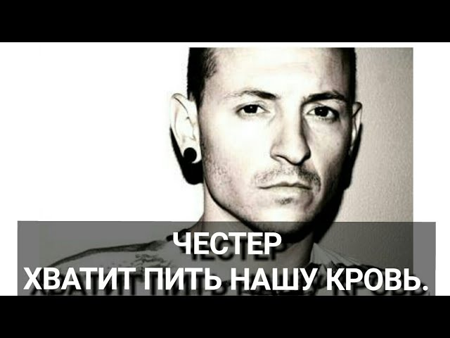 ЧЕСТЕР БЕННИНГТОН: