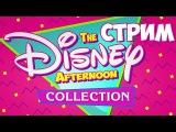 СТРИМ►The Disney Afternoon Collection 2017  👑[Олдскул Хардкор ] прохождение обзор русский