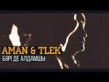 AMAN & TLEK - Бәрі де алдамшы