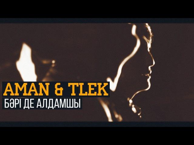 AMAN TLEK - Бәрі де алдамшы