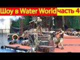 Шоу Water World в парке развлечений Юниверсал, Сингапур, часть #4 #722