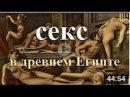 Секс  в Древнем Египте. Сексуальная жизнь древних. Исторический документальный  ...