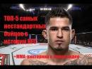 ТОП-5 самых нестандартных бойцов в истории UFCTOP-5 most unusual fighters in UFC history