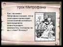 Фонвизин Сюжет композиция проблематика комедии Недоросль