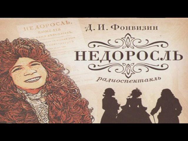 Недоросль - Фонвизин Аудиоспектакль