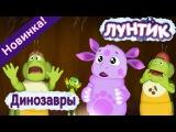 Лунтик и его друзья - 481 серия. Динозавры