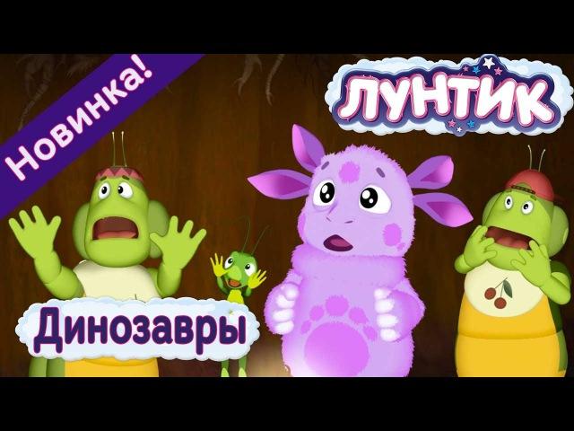 Лунтик - 481 серия💥 😧 Динозавры 🐲 🐍 🐛 Новая серия 2017 года