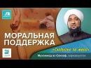 Лекция 7 Моральная поддержка Цикл Следуйте за мной Мухаммад ас Саккаф