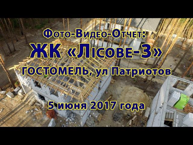 Новости ЖК Лісове-3 (Гостомель) от 5 июня 2017 года