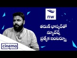 Director Tharun Bhasker Exclusive Full Interview  Pelli Chupulu Movie Fame  New Waves