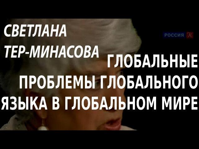 ACADEMIA Светлана Тер Минасова Глобальные проблемы глобального языка в глобальном мире