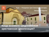 Хронологические рамки раннего Средневековья - Олег Воскобойников