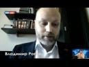 Когда захватят АЭС? «ЗаНоЗа» #77 с Владимиром Роговым