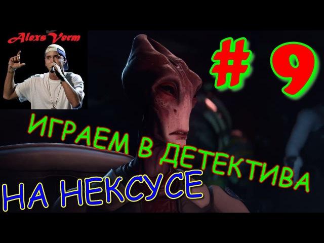 Прохождение игры Mаss Effect Andromeda ИГРАЕМ В ДЕТЕКТИВА НА НЕКСУСЕ ч.9