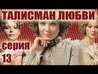 Сериал Талисман любви 13 серия