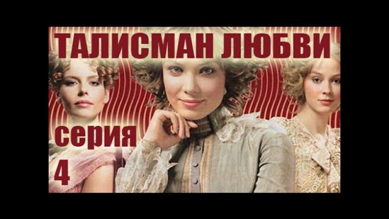 Сериал Талисман любви 4 серия