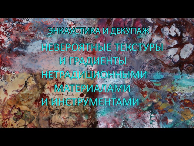 Наталья Большакова декупаж МК Webinar Энкаустика Невероятные текстуры и градиенты