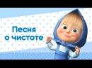 Маша и Медведь - Песня о чистоте (Музыкальный клип из серии Большая стирка)