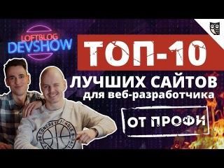 DevShow #5: ТОП-10 лучших сайтов для веб-разработчика от профи!