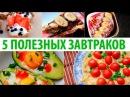 5 идей для ЗАВТРАКА 🍳ПРАВИЛЬНОЕ ПИТАНИЕ 🌟Что приготовить на завтрак 🌟Olya Pins