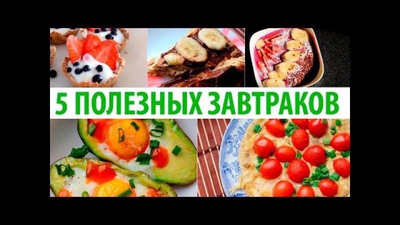 5 идей для ЗАВТРАКА 🍳ПРАВИЛЬНОЕ ПИТАНИЕ 🌟Что приготовить на завтрак? 🌟Olya Pins