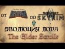 Эволюция лора The Elder Scrolls - от ARENA до SKYRIM [AshKing]