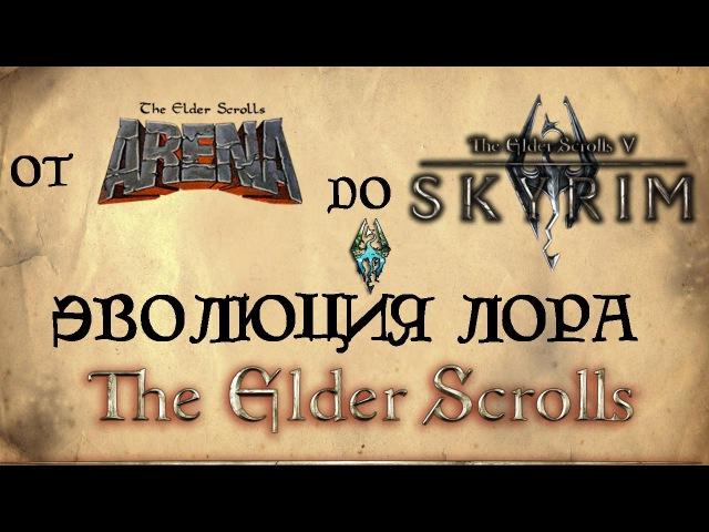 Эволюция лора The Elder Scrolls от ARENA до SKYRIM AshKing