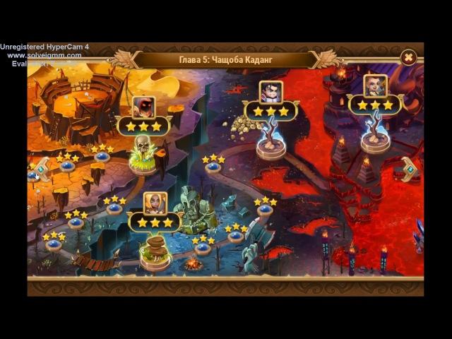 хроники хаоса как получить арахну на 6 звезд в начале игры баг лумагра