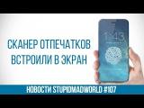 Samsung Galaxy S8+, закрытие Google Pixel и дисплей со встроенным Fingerprint (Новости SMW 106)