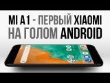 Презентация Xiaomi Mi A1 первый смартфон компании на голом Android